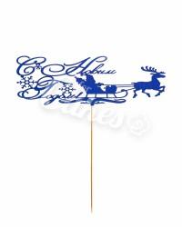 Топпер «С Новым Годом с Сантай», синий