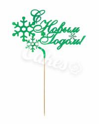 Топпер «С Новым Годом со звездами», зеленый