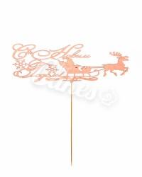 Топпер «С Новым Годом с Сантай», бронзовый