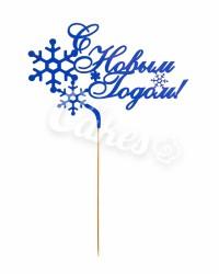 Топпер «С Новым Годом со звездами», синий