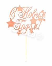 Топпер «С Новым Годом со снежинками», бронзовый