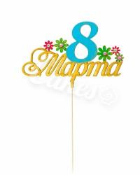"""Топпер """"8 Марта"""", с цветными ромашками"""