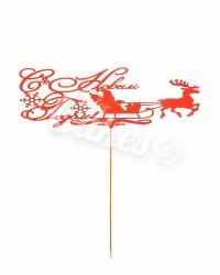 Топпер «С Новым Годом с Сантай», красный