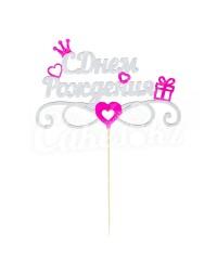 Топпер «С Днем Рождения», с розовыми сердечками
