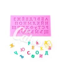 Силиконовый молд «Русский Алфавит», Китай