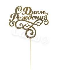 """Топпер """"С Днем Рождения"""", золотой, односторонний"""
