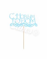 Топпер «С Новым Годом», нежно-голубой