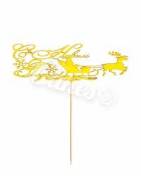 Топпер «С Новым Годом с Сантай», желтый
