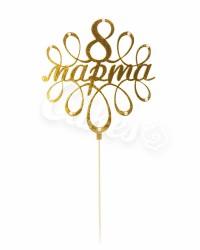 """Топпер """"8 Марта"""", цвет золото"""