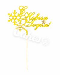 Топпер «С Новым Годом со звездами», желтый