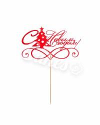 Топпер «С Новым Годом с Елочкой», красный