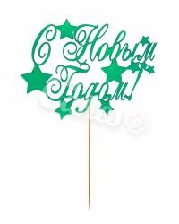 Топпер «С Новым Годом со снежинками», зеленый