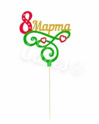 """Топпер """"8 Марта"""", с сердечками"""