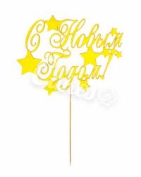Топпер «С Новым Годом со снежинками», желтый