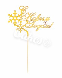 Топпер «С Новым Годом со звездами», позолоченный