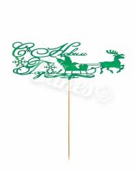 Топпер «С Новым Годом с Сантай», зеленый