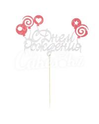 Топпер «С Днем Рождения», с розовыми воздушными шариками