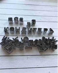 """Набор форм для вырезания """"Алфавит Русский"""", 33 буквы, металл"""